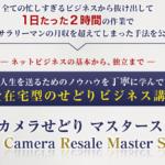 カメラせどりマスタースクール(鈴木誠也)という教材の感想レビュー。