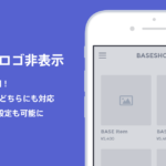 BASEのロゴ非表示の有料オプション(月額500円)は利用すべきか?